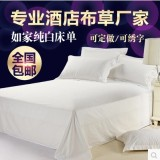 Buy Cheap Cotton Hotel Troops White Bedsheet
