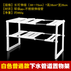 Price Kitchen Under The Sink Shelf Double Can Be Retractable Storage Rack Wash Taiwan Under The Water Pipe Glove Rack Storage Shelf China