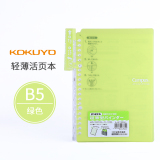 Price Kokuyo A5 B5 Student Loose Leaf Folder Notebook Loose Leaf Notebook Kokuyo New