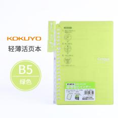 Discount Kokuyo A5 B5 Student Loose Leaf Folder Notebook Loose Leaf Notebook Kokuyo On China