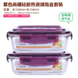 New Lehe Heat Resistant Glass Container