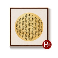 May_zz Wisdom Polo Honey Heart Sutra Calligraphy Zen New Chinese Paintingstea Room Study Robam Office Decorative Painting Mural - intl