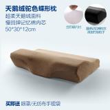 Sale Memory Foam Space Butterfly Care Jing Zhui Zhen Memory Foam