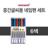 Monami Name Pen F Permanent Ink Marker Assorted Colored Set Of 6 Colors Intl Dometopia Cheap On South Korea