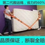 Discount Moving Artifact Rope Furniture Handling With A Tool To Move Strap Multi Function With Moving Refrigerator Strap Effort Oem
