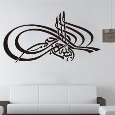 ruixiang Muslim Style Wall Art Sticker Removable Islamic Home Decor Decal, 22.6x12.6 Inch