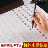 Six Items Church Lower Case Brush Copybook *d*lt Liu Body Rice Paper Miaohong Beginner S Calligraphy Chinese Culture Copybook Thousand Deal