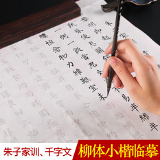 Buy Six Items Church Lower Case Brush Copybook *d*lt Liu Body Rice Paper Miaohong Beginner S Calligraphy Chinese Culture Copybook Thousand Cheap China