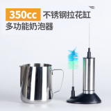 Discount Electric Coffee Hit Not Stainless Steel Pull Flower Cup To Fight Milk Is Oem On China