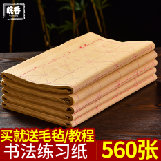 Wanxiang M Word Grid Calligraphy Practice Paper Rice Paper Coupon
