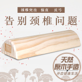Jin Vertebral Traction Hard Pillow Wood Pillow For Sale