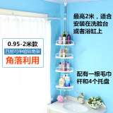 Zhuanjiao Toilet Kitchen Floor Telescopic Tripod Bathroom Shelf Best Price