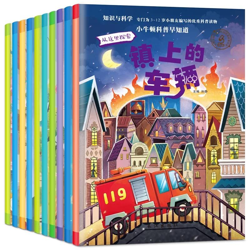 [10 Books] Chinese Science Encyclopedia Children Einstein Newton Reading Books Kids Gift
