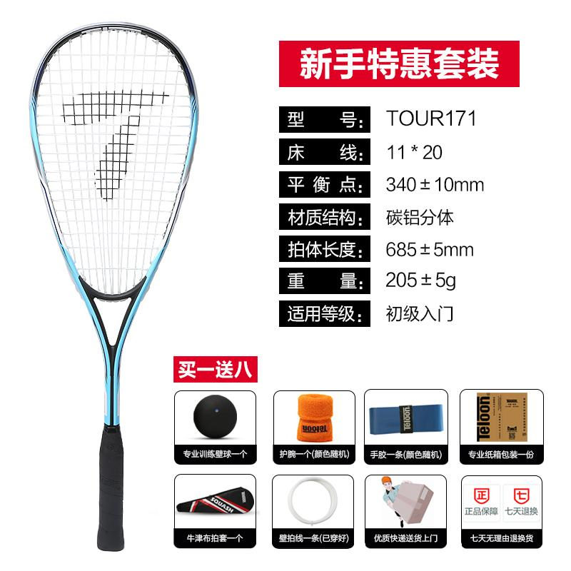 Teloon Full Carbon Ultra Lightweight Squash Racket By Taobao Collection.