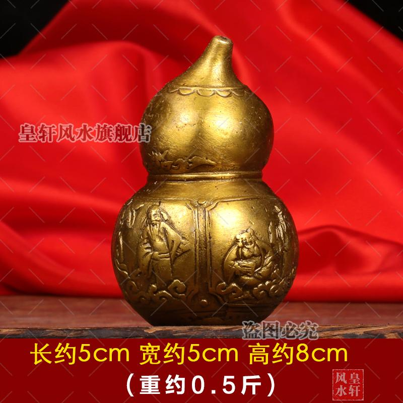 Concentration Pure Brass the Eight Immortals Gourd Feng Shui Decoration House Protection Najib of, Love Eight Immortals Crossing the Sea Adjustable Gourd