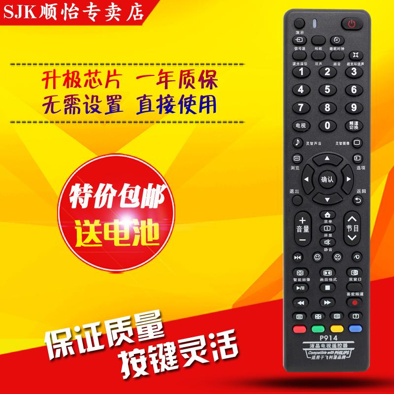 Philips LCD TV Multifunctional Remote Control Philips LCD TV Universal Free Is Set Straight Connector with P9