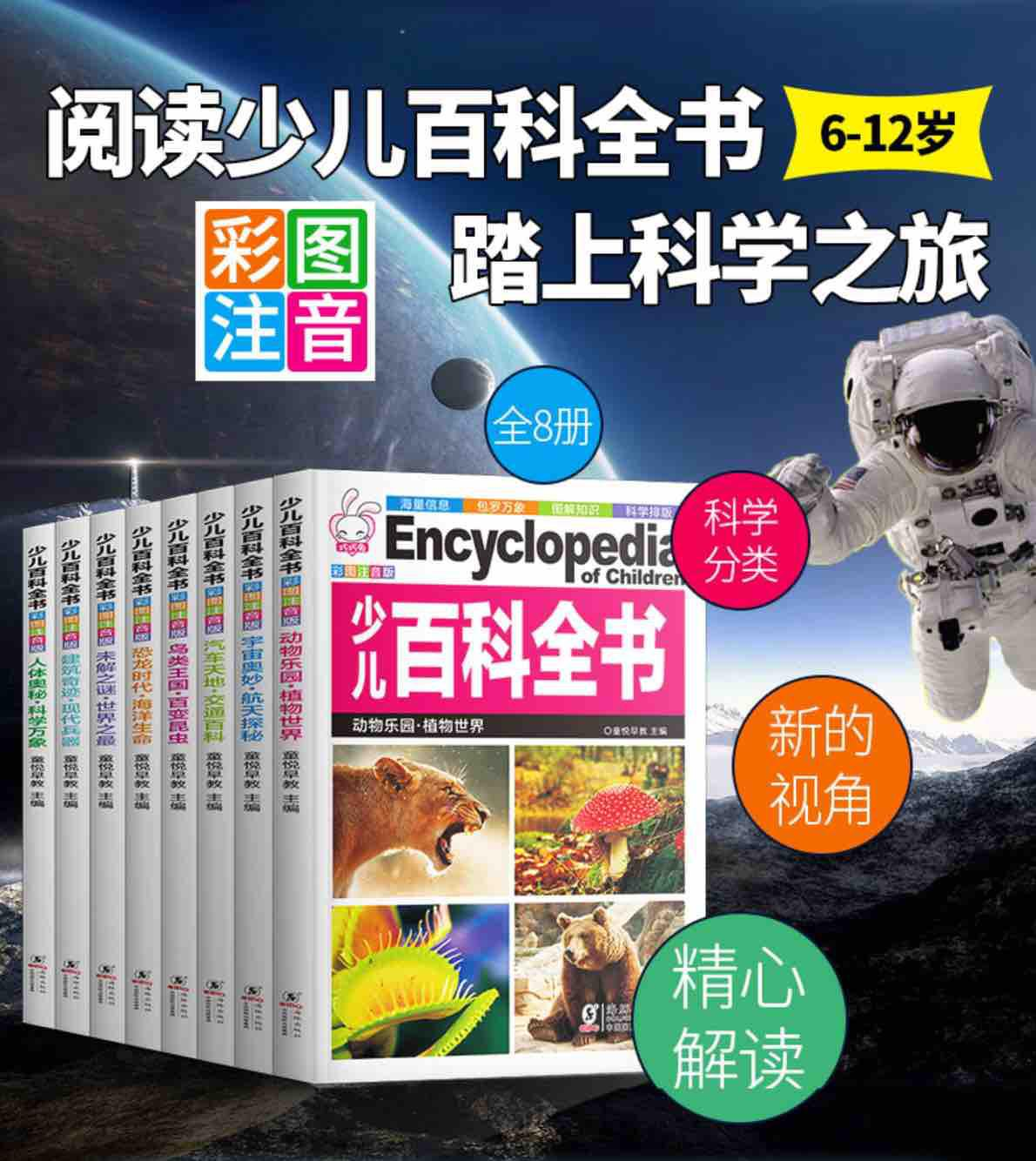 8 books of Children Chinese Encylopedia