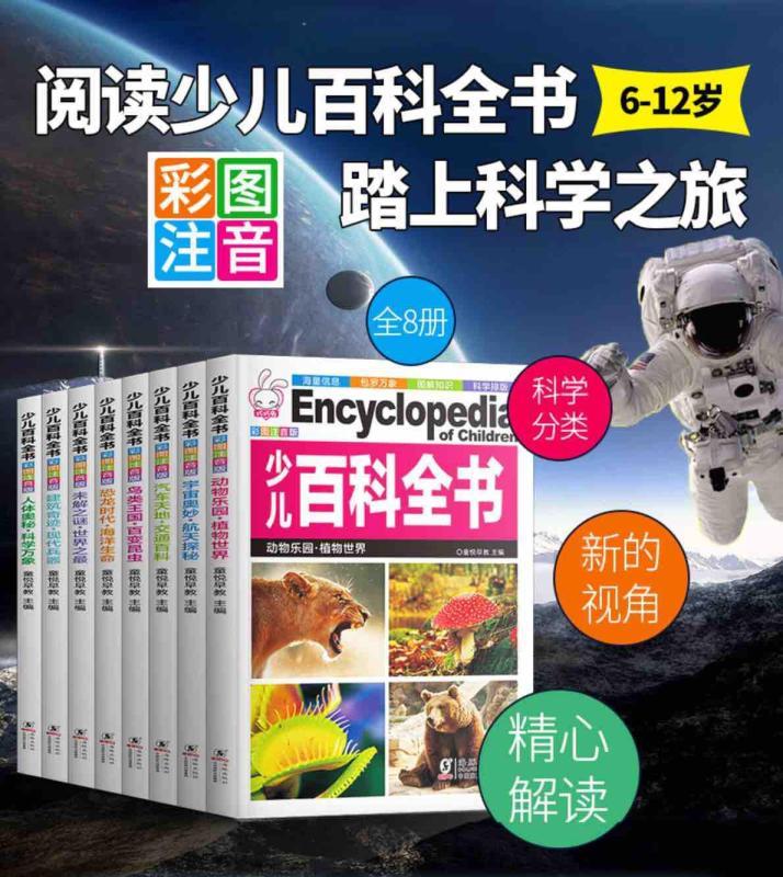 8 books of Children Chinese Encylopedia