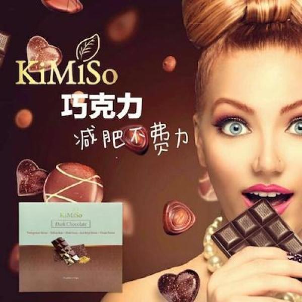 Buy 3 Boxes Deal Kimiso Dark Chocolate Drink 15g x 30 sachets Singapore