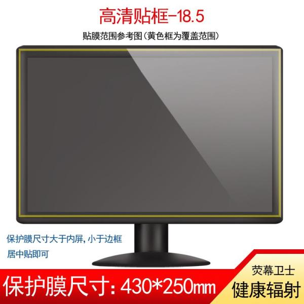 Desktop Computer Screen Health Radiation Protection Protective Film 21.5 22 18.5 LCD Screen Film 19 Inch