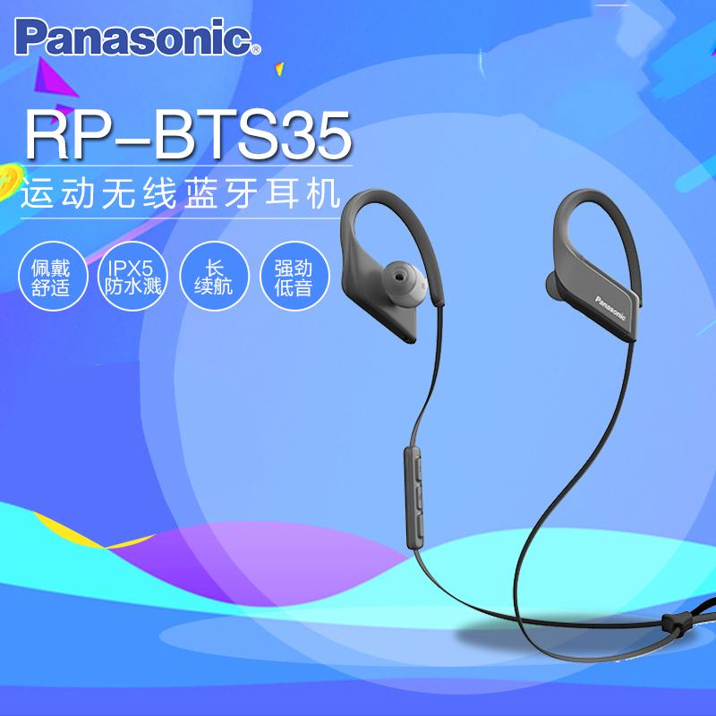 Panasonic/Panasonic RP-BTS35 In-ear Bluetooth Sport Headsets