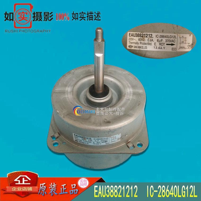 LG Pendingin Ruangan Suku Cadang Diluar Ruangan Kipas Angin Motor Motor EAU38821212 IC-28640 LG 12L