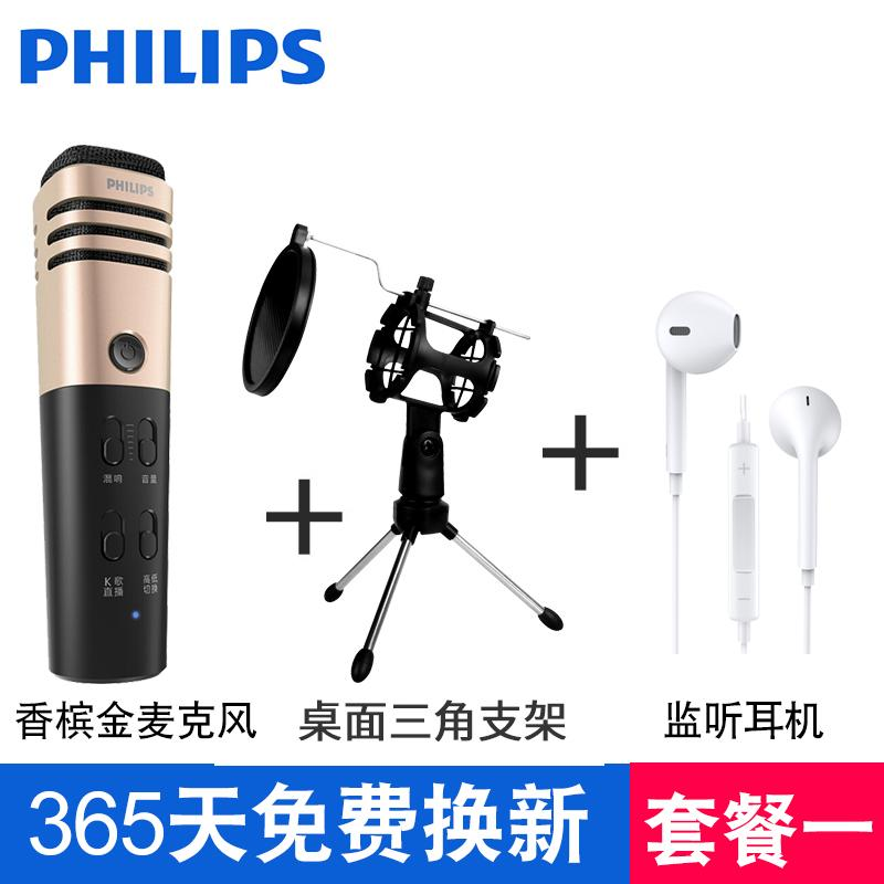 Philips DLK38001 Universal K Song Useful Product Live Equipment Only  Singing Microphone with Sound Card Set Anchor Mobile Phone Shout Wheat Full  Set