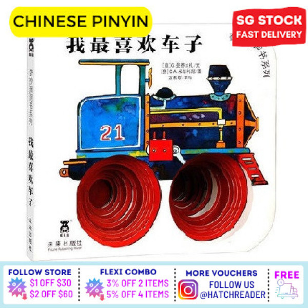 [SG Stock] Wonderful Story Book Chinese Pinyin  My Favorite CarMandarin book for children kids baby toddler 0 1 2 3 4 5 6 years old - learn words phonics early education
