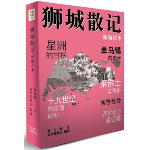 狮城散记(新编注本)/ Lu Po-yehs Singaporean Sketches (New Edited and Annotated)/ Chinese Adult Historical Book (9789811409028)