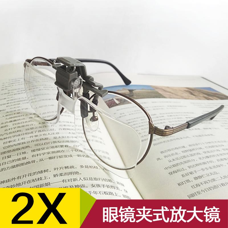 Glasses Clip-on Magnifying Glass High-definition Acrylic Lens Can Clip Glasses on the Clear Reading Old Man Newspaper Reading