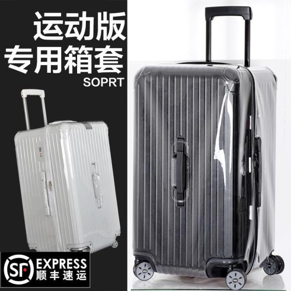 Suitable for Day Silent W Protective Case Trun Sport 28-Inch 31-Inch SPORT-Free Detachable Trunk Cover TOPAS