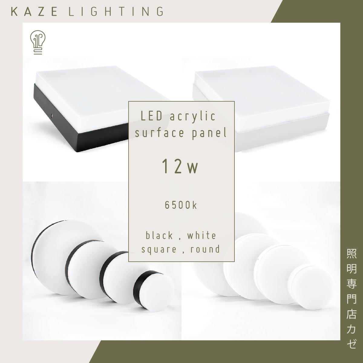 LED Ceiling Light 12w Surface Mount Panel Acrylic