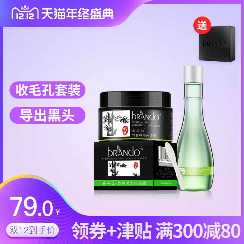 Buy BRANdo Bamboo Charcoal Suction Mint Julep Mask Tearing Male Oil-control Contraction Pores Water Moisturizing Lotion Set Singapore