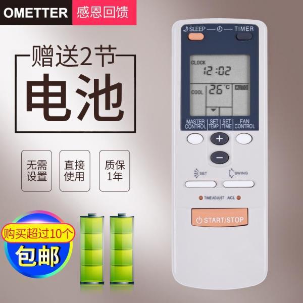 The Application of Origional Product Paragraph Fujitsu Air Conditioning Remote AR-JW2 AR-DB2 AR-DB4 AR-DB6 AR-DB7