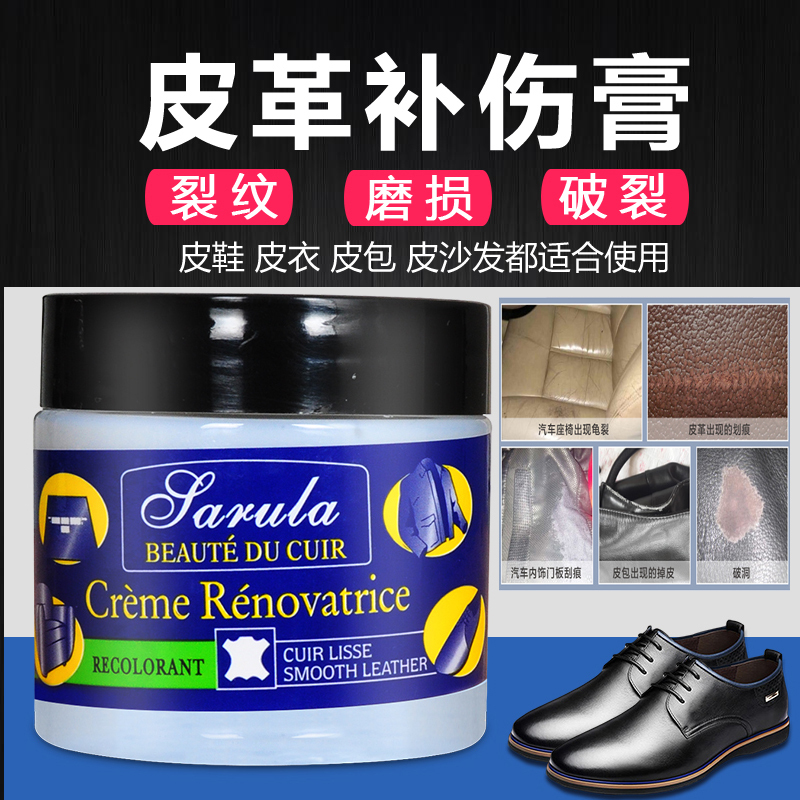 Leather Anionic Stucco Car Leather Sofa Seat Turtle Crack Repair Scratches Crack Scratch xiu bu gao
