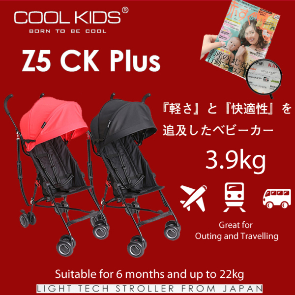 Cool Kids - Japan, Baby Buggy Z5 Singapore