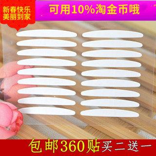 20 Tờ 360 Dán Hai Mặt Miếng Dán Tạo Mắt 2 Mí Dán Kích Mí Siêu Dính Tàng Hình Hai Mặt Keo 3.5mm Khoảng Rộng thumbnail