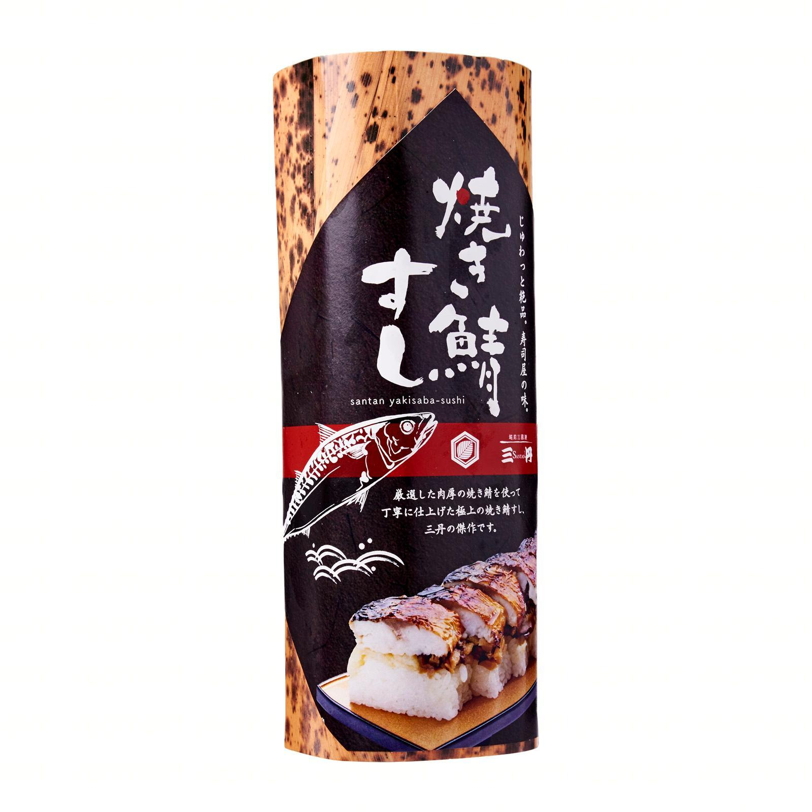 Santan Grilled Mackerel Yakisaba Pressed Sushi - Frozen - Jetro Special