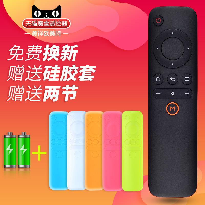 ㊣ Origional Product Tmall Box Remote Control Universal 1 S + M10 M11 12 M13 M16C MB2200RA M17/T17 Network Set-top Box Tmall box Remote Controller Remote Control Board