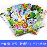 New 100 Piece Children S Jigsaw Puzzle