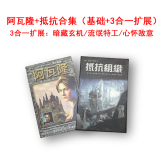 Avalon Table Travel Coup Chinese Version Of Desktop Toys Cards Lower Price