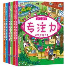Early Childhood Intellectual Games Book By Taobao Collection.