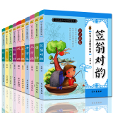 Multi Color Phonetic Tang And Three Hundred The First For Students Three Character Classic Analects Idiom Story Thousand Children Chinese Culture Classic In Stock
