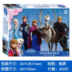 Brand New Snow Romance 100 Children S 200 Piece Princess Toys