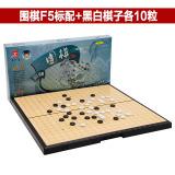 Forthgoer Large Magnet Backgammon Go On China
