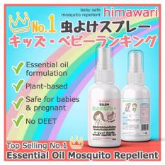 Himawari Mosquito Repellent 「ひまわり 天然 虫よけスプレー」 – Natural, Safe, Effective. By Oxytarm Asia Pacific Pte Ltd.