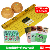 For Sale Hui Xin Go Backgammon Dual Chess Cans Melamine