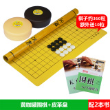 Buy Hui Xin Go Backgammon Dual Chess Cans Oem Online