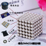 Magic 5Mm216 Ball Relaxation Cube Magnetic Ball Deal