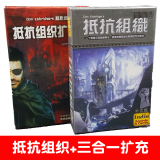 Resistance Chinese Version Coup With Wooden Tender Avalon Free Expansion Werewolf Of Night Original Kill The Game Best Buy